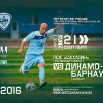 video_sakhalin_fcdb_21_09_16