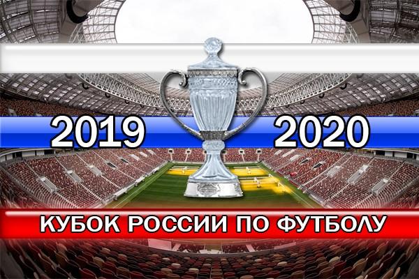 kubok-russia-po-football-2019-2020