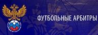 арбитры россии1