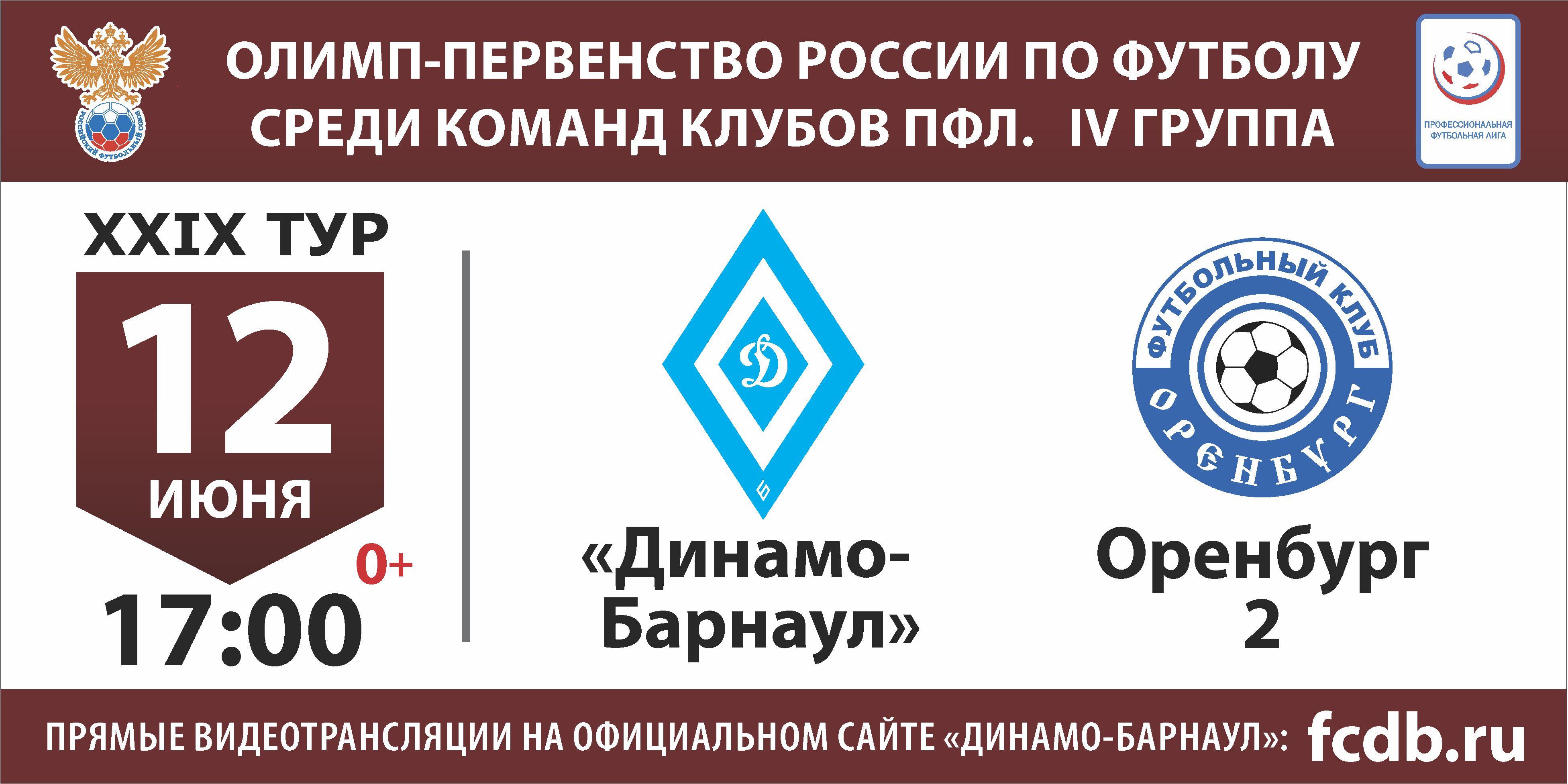 ДИНАМО ОРИЕНБУРГ-2 _12 ИЮНЯ_3Х6